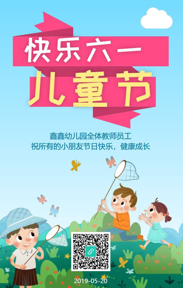 快乐六一儿童节节日祝福