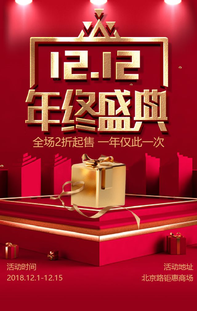 双12活动促销宣传年终盛典双十二店铺推广微商