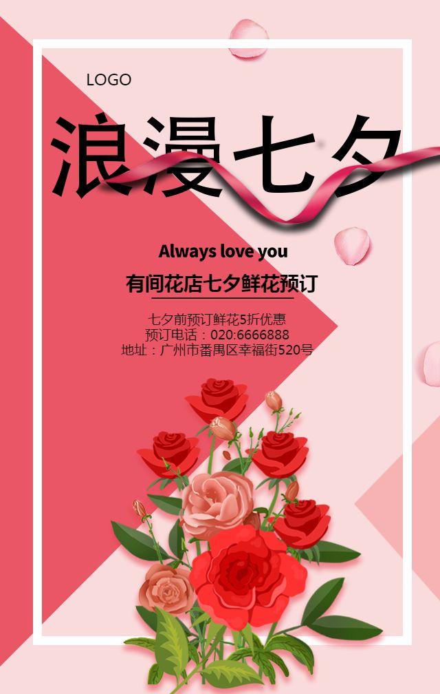 七夕情人节花店促销小清新七夕浪漫情人节活动邀请