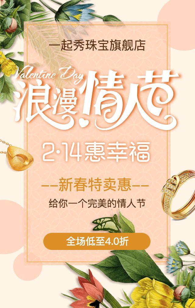 2018年214情人节礼物新年珠宝首饰店铺节日促销活动