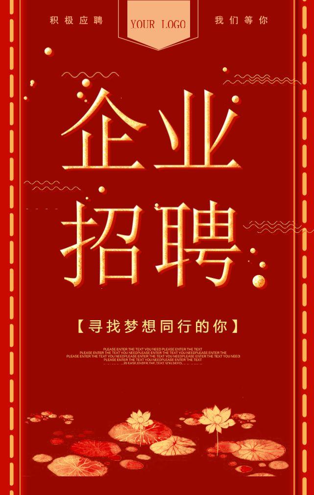 中国红企业招聘季校园招聘