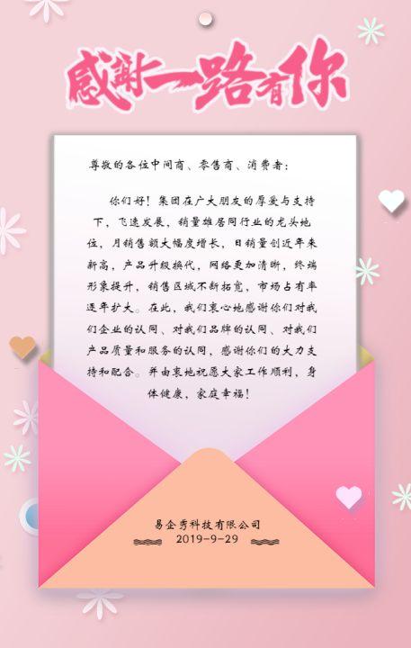 粉色简约信封感谢海报