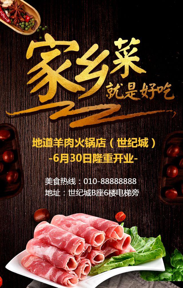 温情餐厅美食新店开业宣传