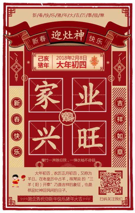 2019过年好春节快乐新春迎灶神