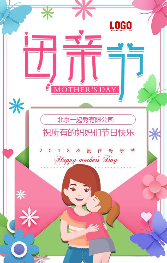 母亲节祝福贺卡企业宣传 个人