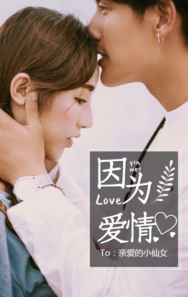 520情侣纪念求婚告白表白情侣相册