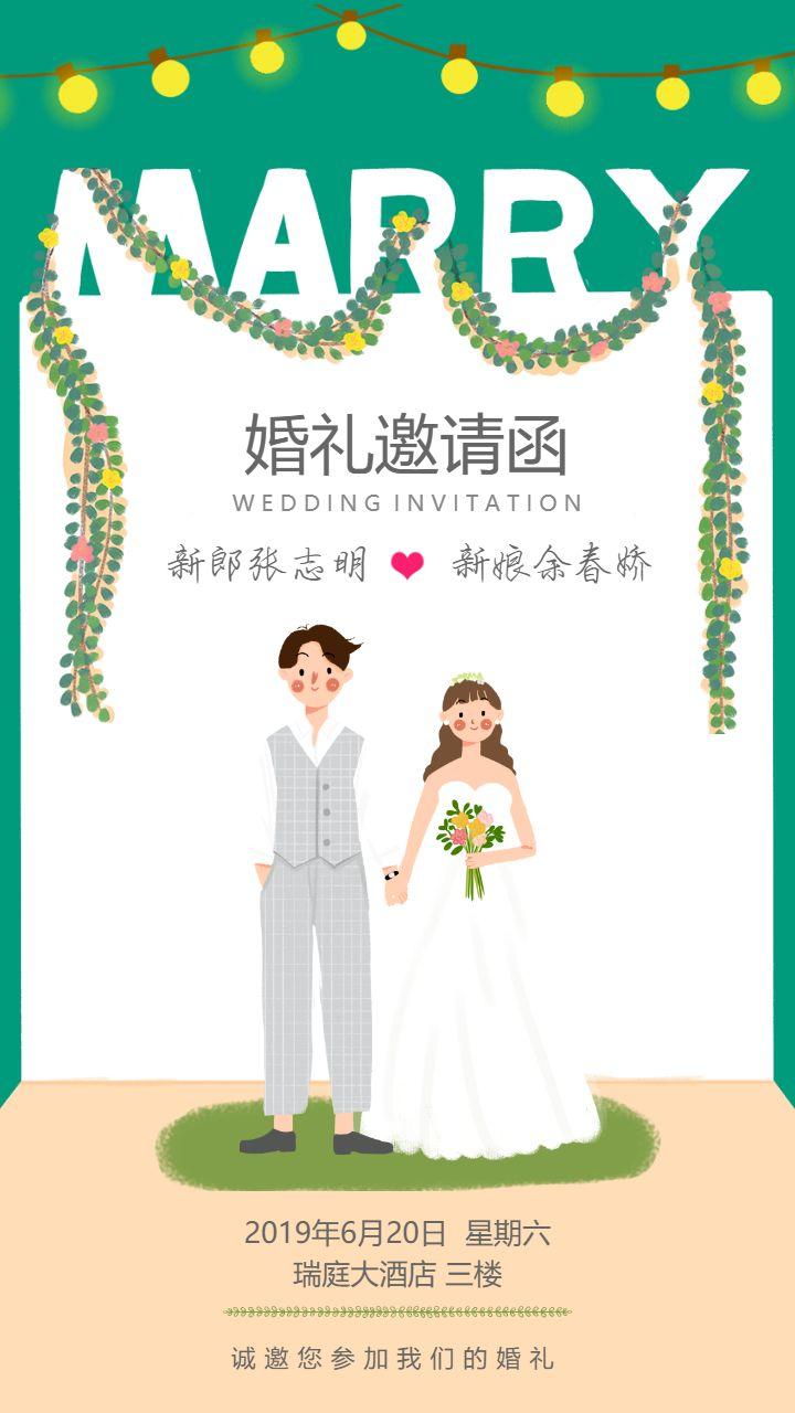 婚礼邀请函结婚请柬喜帖
