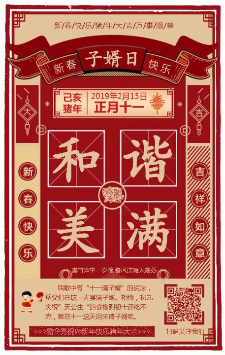 2019过年好春节快乐正月十一