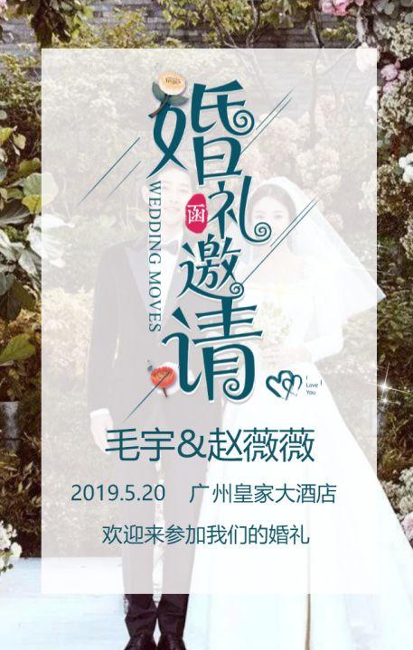 森林系婚礼邀请函