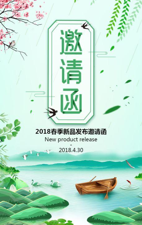 绿色小清新春季邀请函 新品发布 新品上市