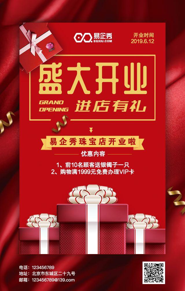 红金礼物盒珠宝店商城盛大开业宣传