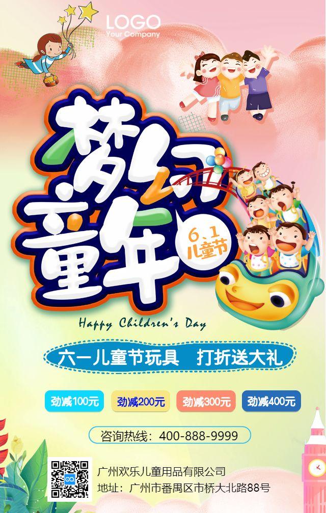 六一儿童节产品促销海报宣传
