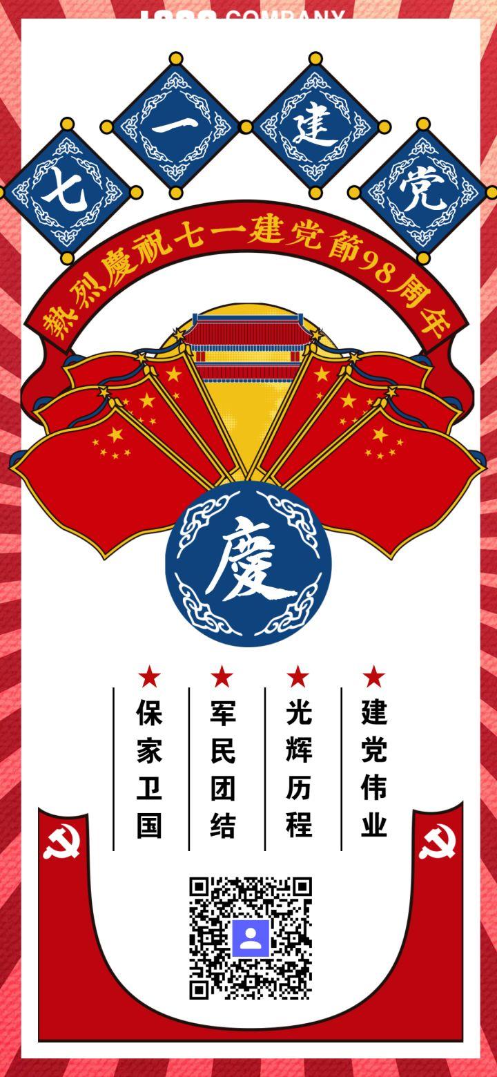 套装模板革命风七一建党节宣传