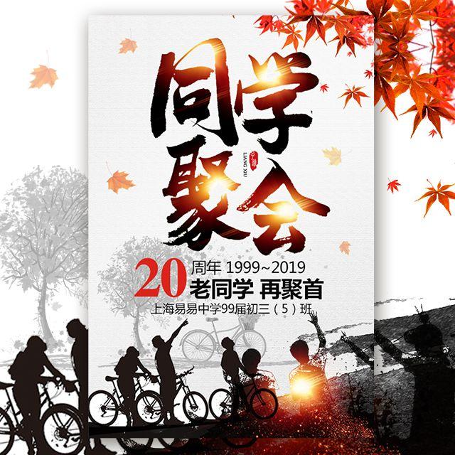 中国风怀旧同学聚会邀请函20周年同学会邀请函