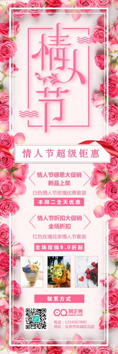 粉色玫瑰情人节花束花店促销宣传