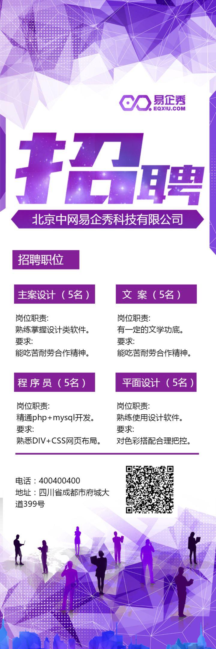 紫色科技感公司企业人才招聘