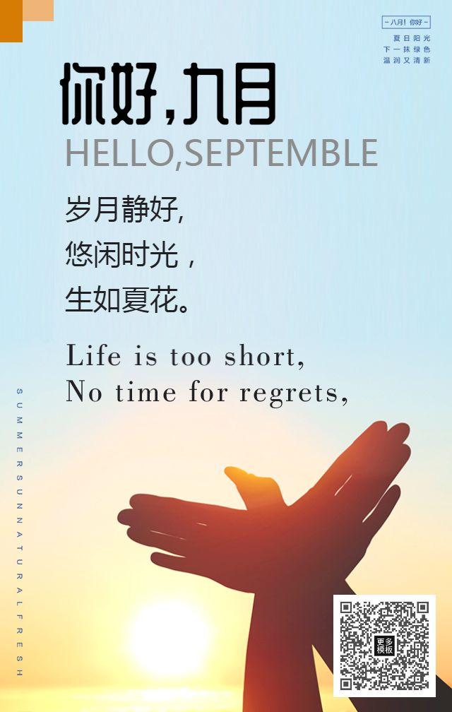 八月你好小清新文艺旅行相册心情日志