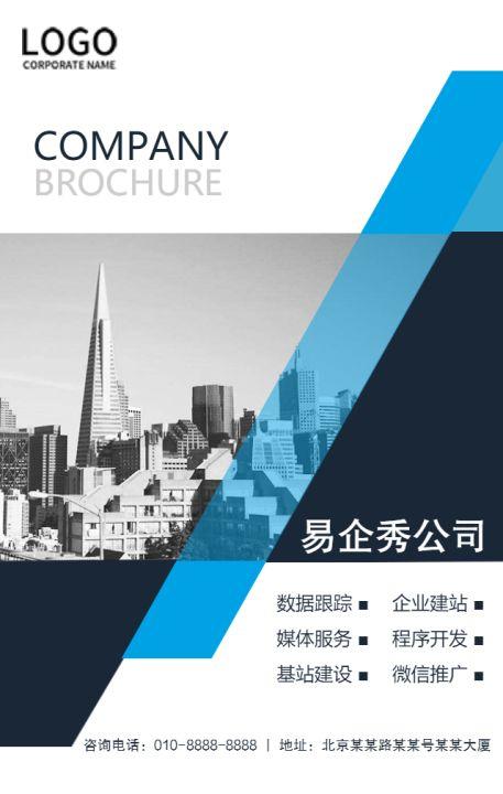 蓝色企业宣传企业项目介绍海报