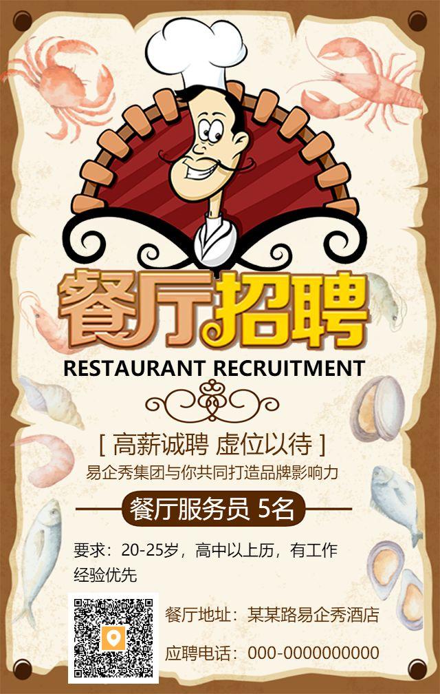 餐厅招聘卡通海报