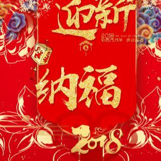 新年贺卡、新年祝福卡