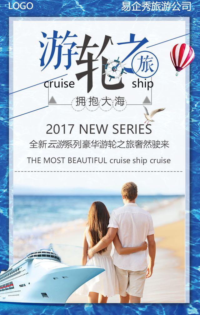 文艺清新大气创意海面蜜月度假游轮之旅