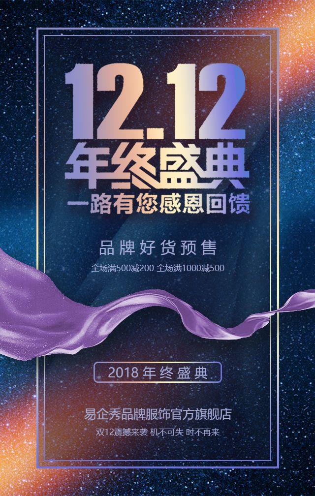 蓝紫双十二活动促销双12巅峰钜惠