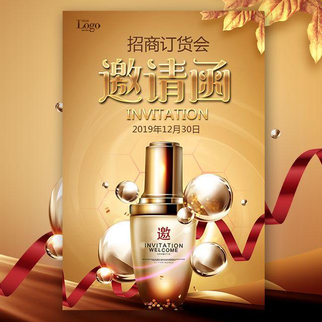 金色高端美妆化妆品订货会发售会展销会签发会邀请函
