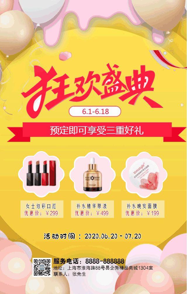 动态海报618化妆品促销活动