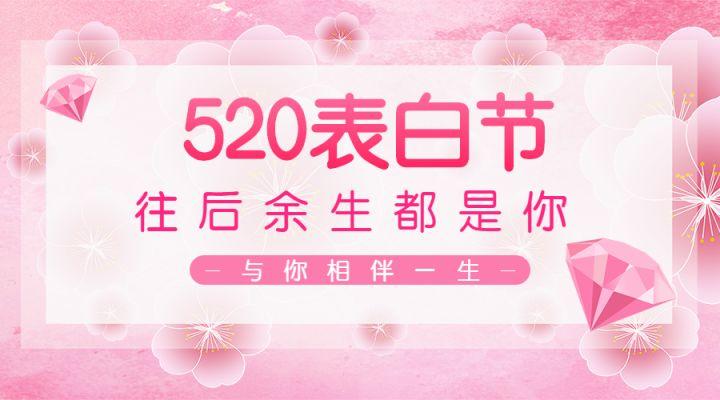 520与你相伴一生粉色