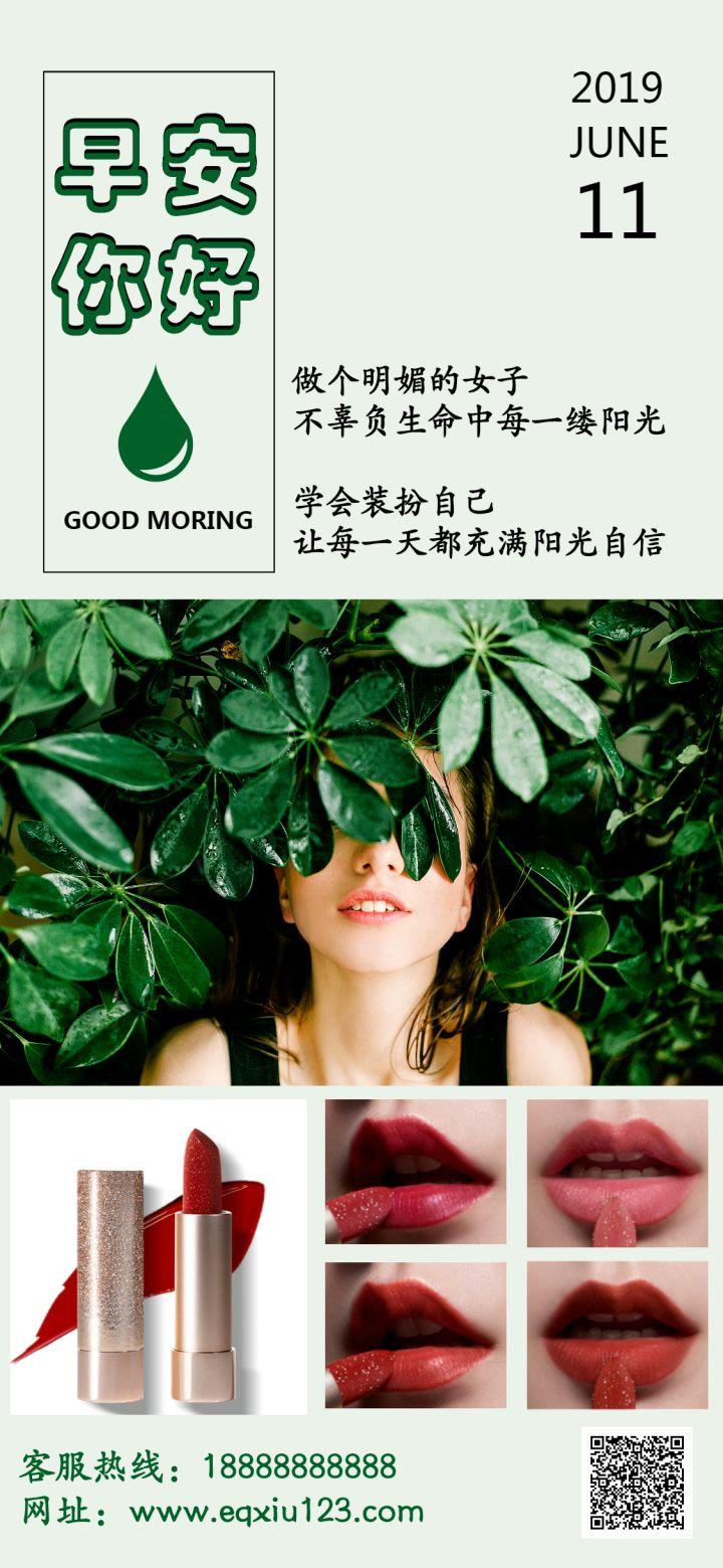 美容美妆行业产品介绍