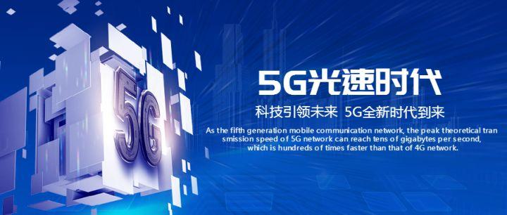 5G光速时代