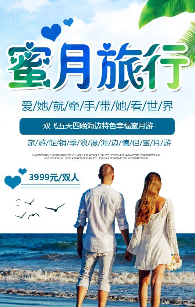 蜜月旅行海边游旅行社促销