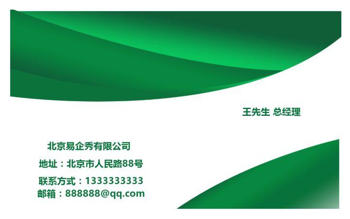 绿色简约名片