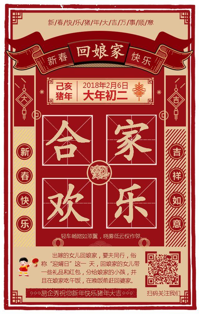 2019过年好春节快乐新春回娘家