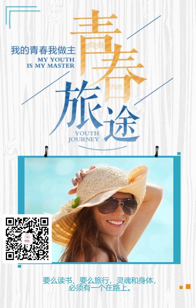 青春旅行相册情侣恋爱个人收藏画册宣传毕业旅游旅途
