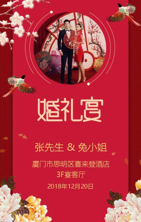 中式高端婚礼请柬
