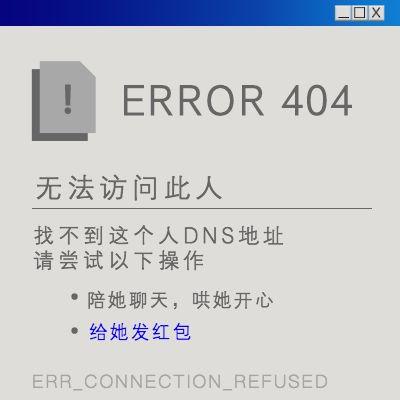 创意搞怪404弹框微信朋友圈配图
