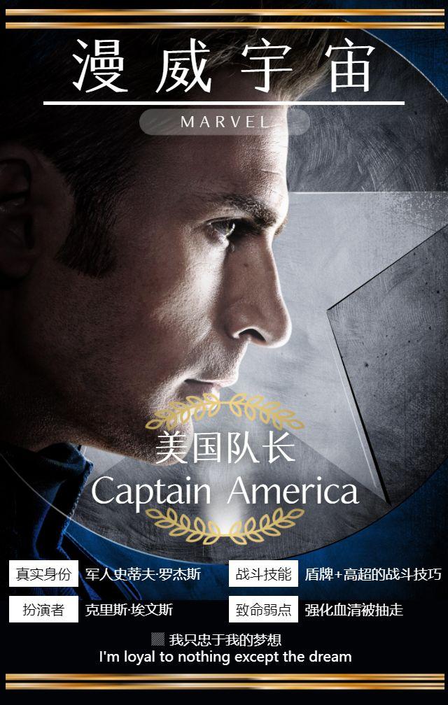 漫威复仇者联盟英雄故事美国队长