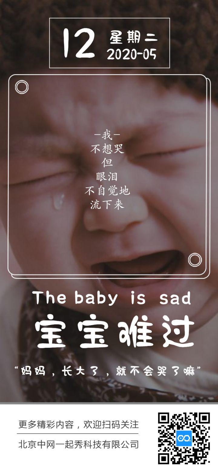 每日一词宝宝难过