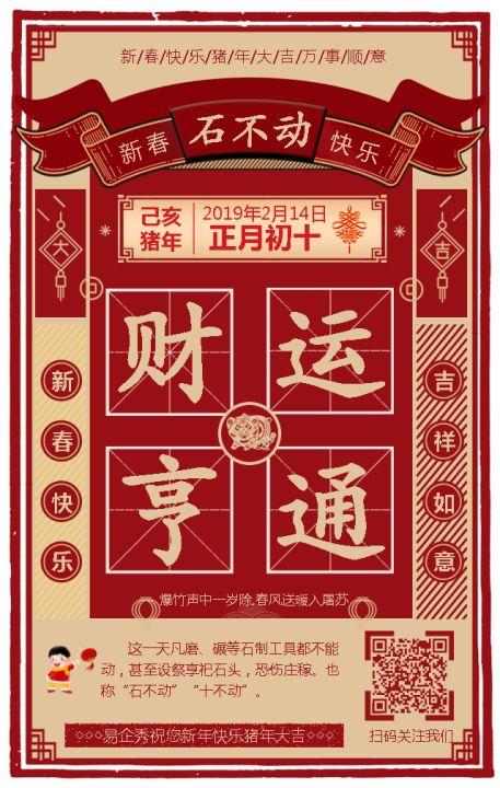 2019过年好春节快乐正月初十