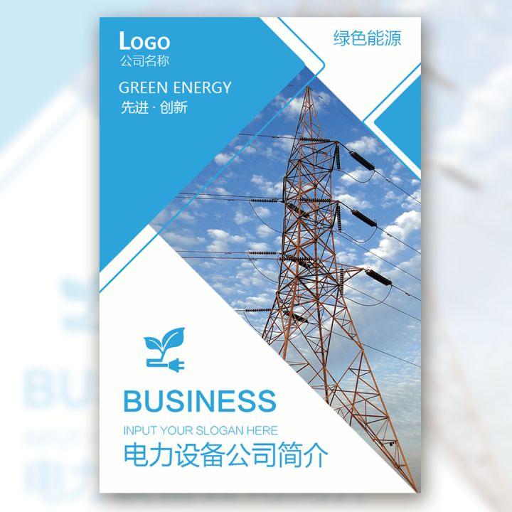 电力公司简介电力设备公司简介能源公司简介发电公司