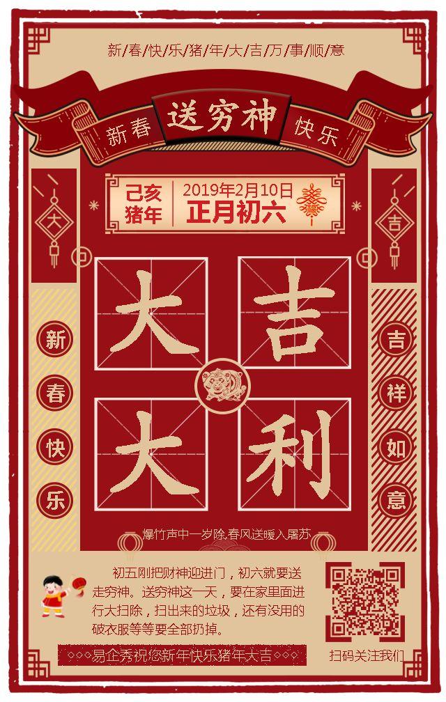 2019过年好春节快乐正月初六