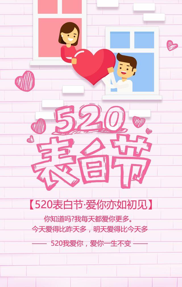 520情侣表白祝福贺卡