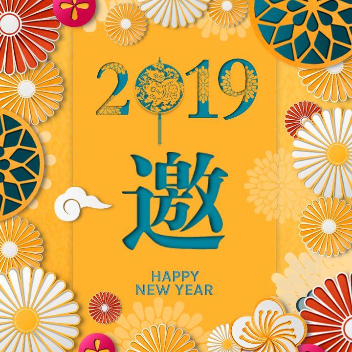 2019黄色花朵年会邀请函