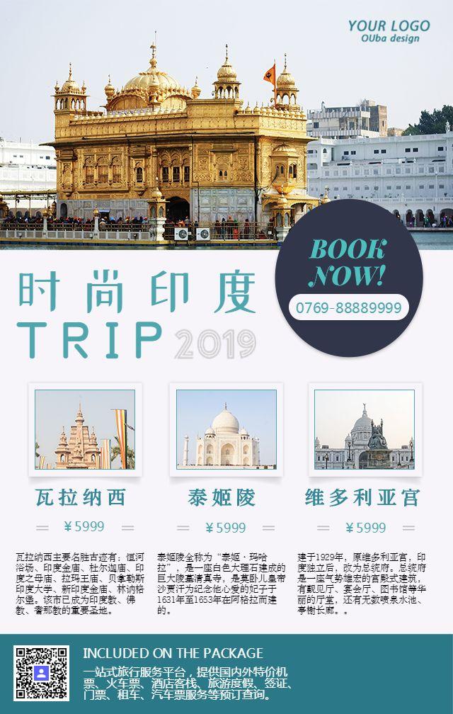 旅游景点宣传旅行社促销活动通用