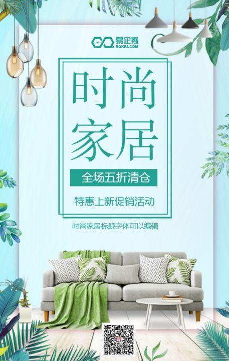 清新时尚家居装修产品活动促销宣传