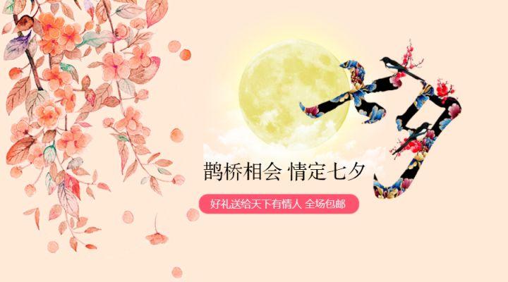 中国风七夕情人节微信海报