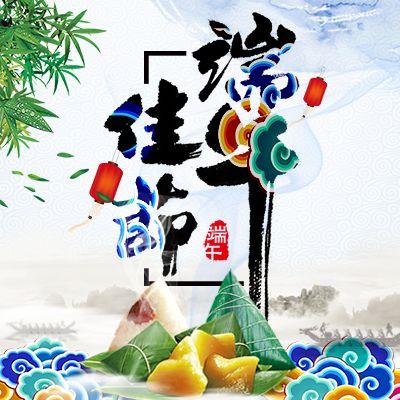 端午节吃粽子赛龙舟