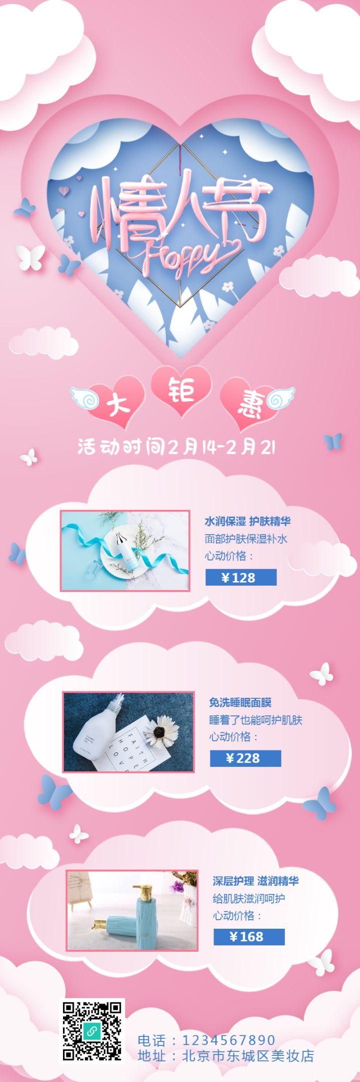粉色清新可爱云朵情人节美妆促销