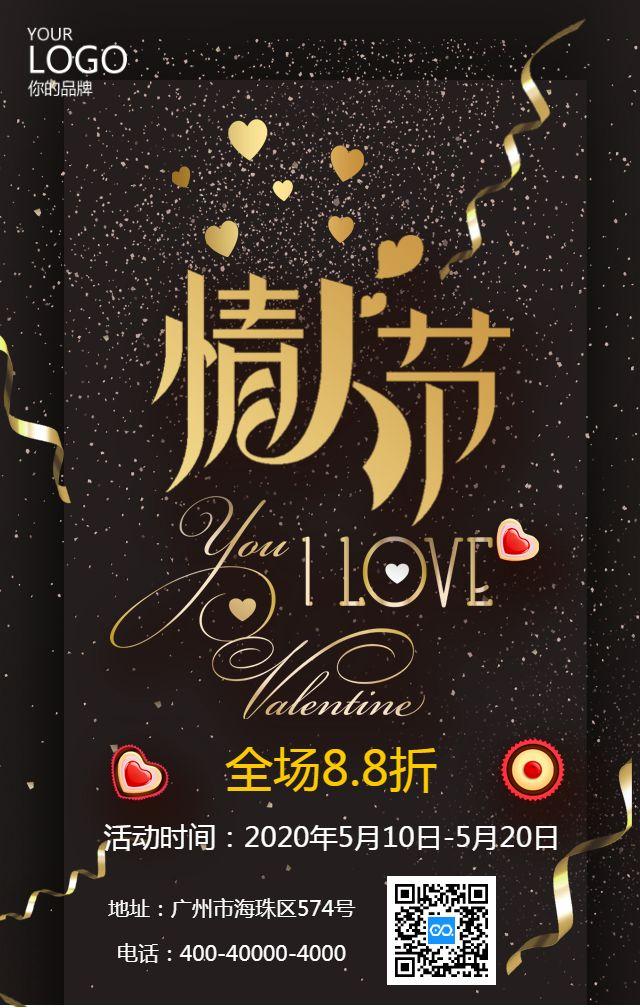 创意520七夕情人节花店餐厅微商宣传促销推广活动